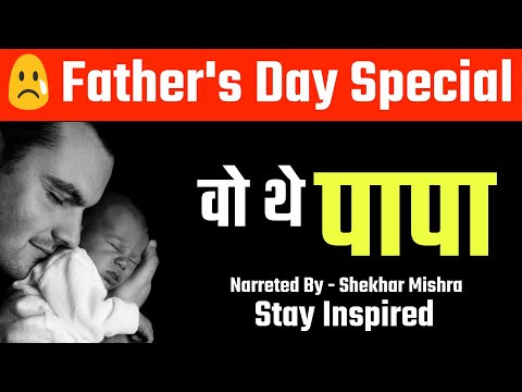 Download Thumbnail For Fathers Day Poem In Hindi Wo The Papa
