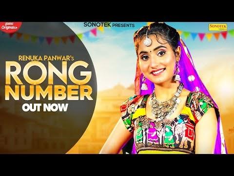 Rong Number Lyrics Renuka Panwar | Janu Rakhi