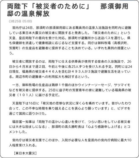 http://www.shimotsuke.co.jp/news/tochigi/top/news/20110325/481746