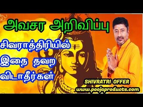 Urgent Message : Shivarathri | Sivaratri | சிவராத்திரி Live