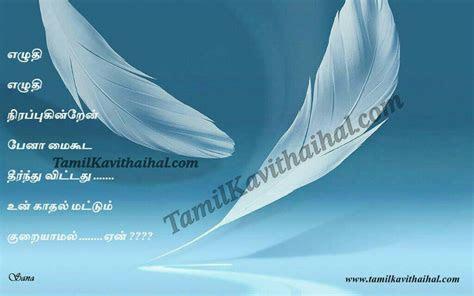cute love kadhal kanneer soham pirivu  tamil kavithai sogam