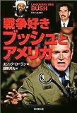 戦争好きブッシュとアメリカ