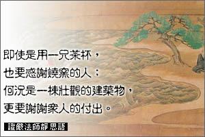 http://news.tzuchi.net/QuietThink.nsf/4FC712AFFFEEF5DB4825680000120D09/0D617CA48804551A48256C8F004512F7/$FILE/1199.jpg
