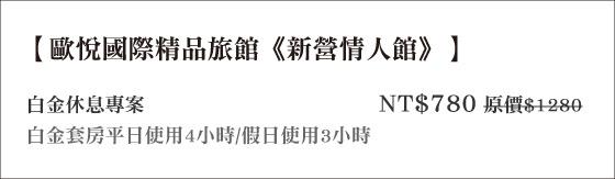 歐悅國際精品旅館-新營情人館(休息)/新營/台南/歐悅/歐悅台南/歐悅新營/ohya