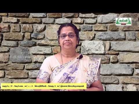 11th Basic Architectural Engineering கட்டுமான செயல்முறைகள்  அலகு 6 பகுதி 2  Kalvi TV
