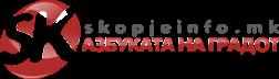skopjeinfo.mk Азбуката на градот