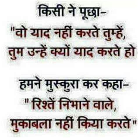 Ignore Quotes For Girls Hindi