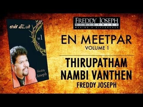 திருப்பாதம் நம்பி வந்தேன்.. | Thirupatham Nambi ...(freddy joseph)-Tamil Christian Song Video & Lyrics