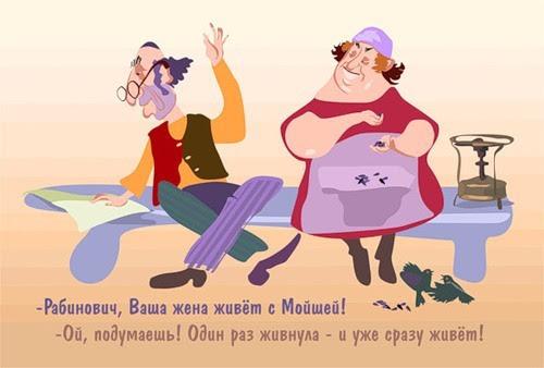 Так говорят в Одессе одесса, юмор