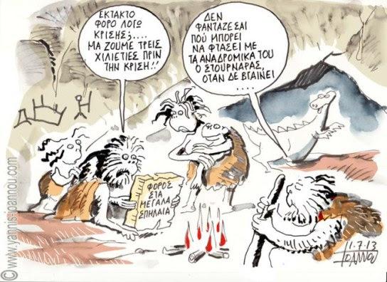 H Ελλάδα της μικροιδιοκτησίας, τελειώνει!