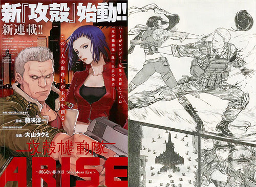 GHOST-IN-THE-SHELL-ARISE-MANGA