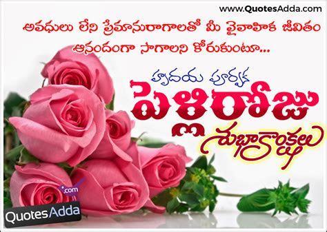 Info Wedding Anniversary 9 Happy Wedding Anniversary Quotes In Telugu