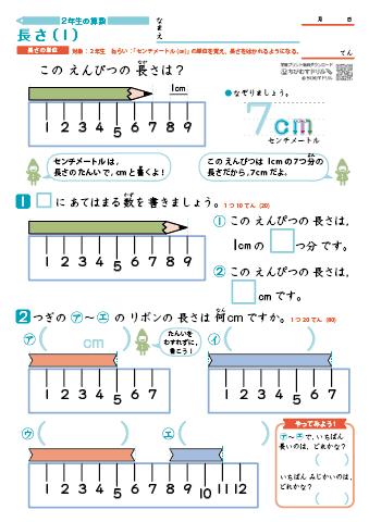 小 6 算数 【学年別から探す】 小学1~6年生...
