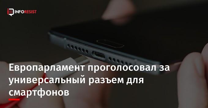 Европарламент проголосовал за универсальный разъем для смартфонов