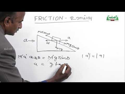 NEET  JEE Physics  Friction Part 01 And Part 02  Kalvi TV