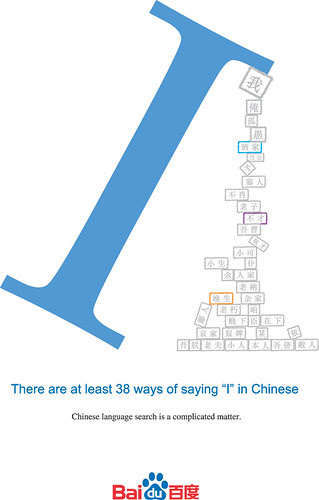 """38 ways of saying """"I"""" in Chinese by keso."""