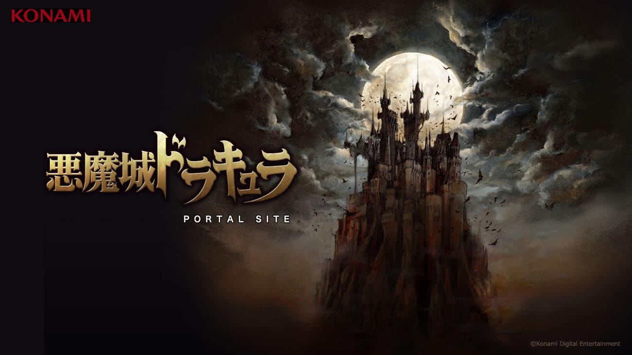 Top 悪魔城ドラキュラ ポータルサイト