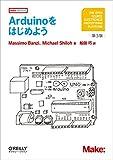 Arduinoをはじめよう 第3版 (Make:PROJECTS)