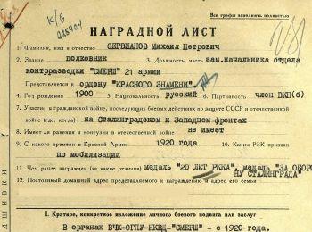 Наградной лист военнослужащего отдела контрразведки СМЕРШ