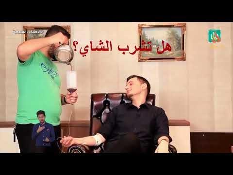 Hel Teşrabüş Şey (هل تشرب الشاي؟) - VArTekellem