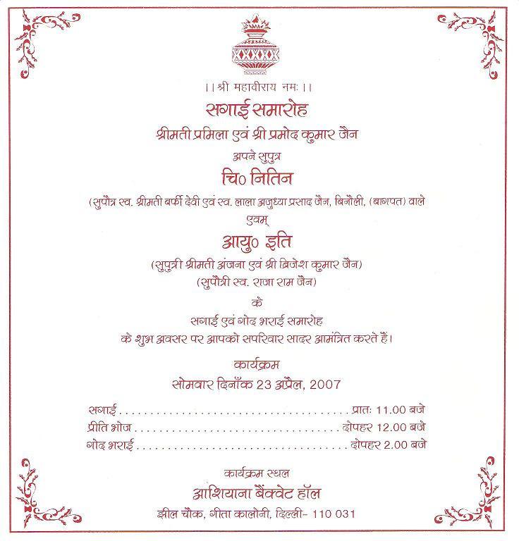 Invitation Cards Matter In Hindi Matter In Cards Hindi