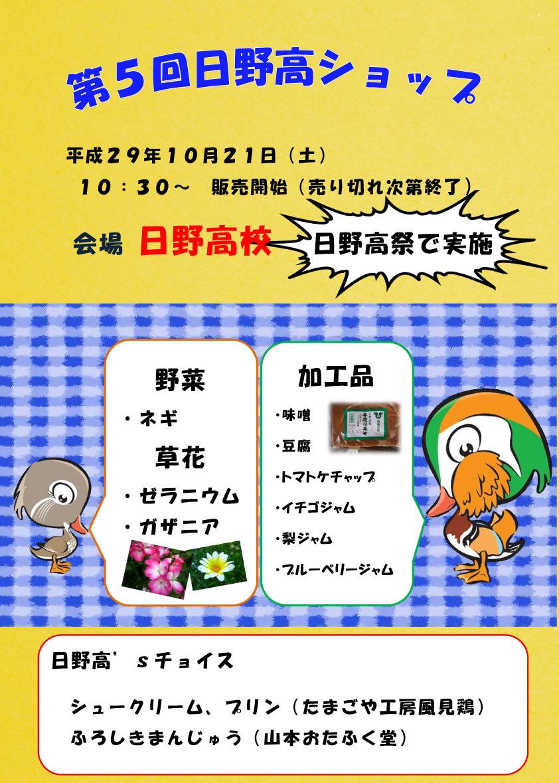 日野高生が育てた野菜や草花、好評な味噌・豆腐を販売します!