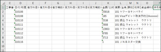 a00042_Freeway経理_インポート_08
