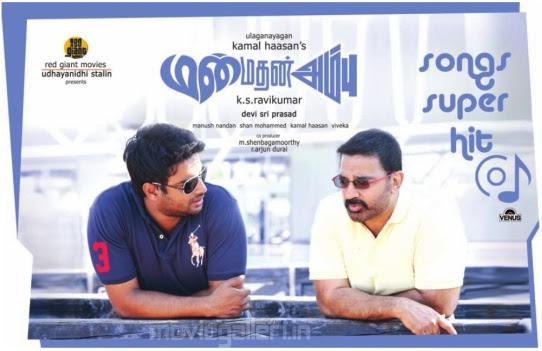 http://tamilyrics.files.wordpress.com/2010/11/manmadhan_ambu_audio_launch_posters11.jpg?w=542&h=361