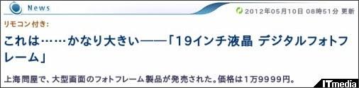 http://plusd.itmedia.co.jp/pcuser/articles/1205/10/news026.html