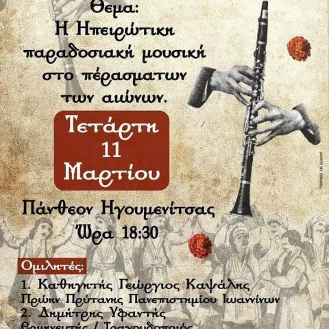 Ήγουμενίτσα: Ημερίδα για την παράδοση της Ηειρώτικης μουσικής στις 11 Μαρτίου στην Ηγουμενίτσα