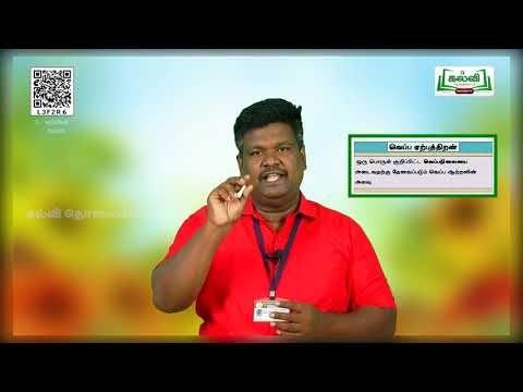 8th Science வெப்பம் அலகு 4 பகுதி 2 Kalvi TV
