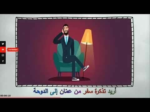 Uridu tezkerete seferin min ammani ile devha - أريد تذكرة سفر من عمّان إلى الدوحة