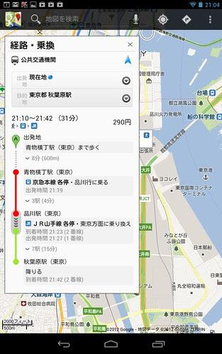 Nexus7 Google Maps 経由、乗換検索