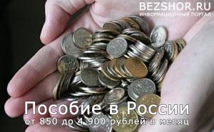 пособие по безработице в России