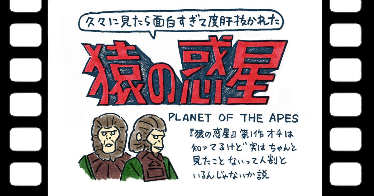 猿の惑星シリーズ新旧どっちもマジで面白いから皆んな見て ウラケン