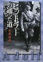【送料無料】ヒットラーの通った道