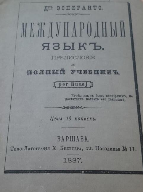 https://upload.wikimedia.org/wikipedia/commons/d/d6/Unua_libro_per_russi_-_1887_-_1a_edizione_-_copertina_fronte.jpg
