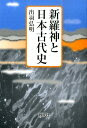【楽天ブックスならいつでも送料無料】新羅神と日本古代史 [ 出羽弘明 ]