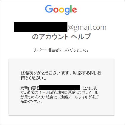 a00012_Gmailアカウント復旧10
