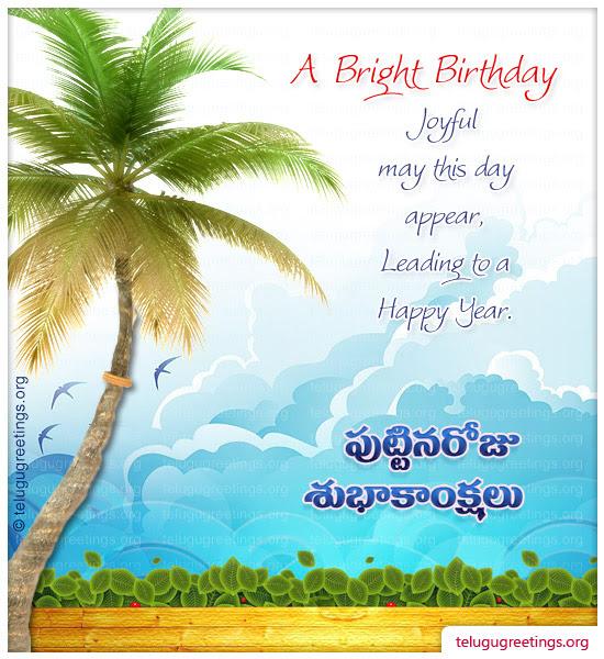 Fresh Birthday Wishes For Friends In Telugu