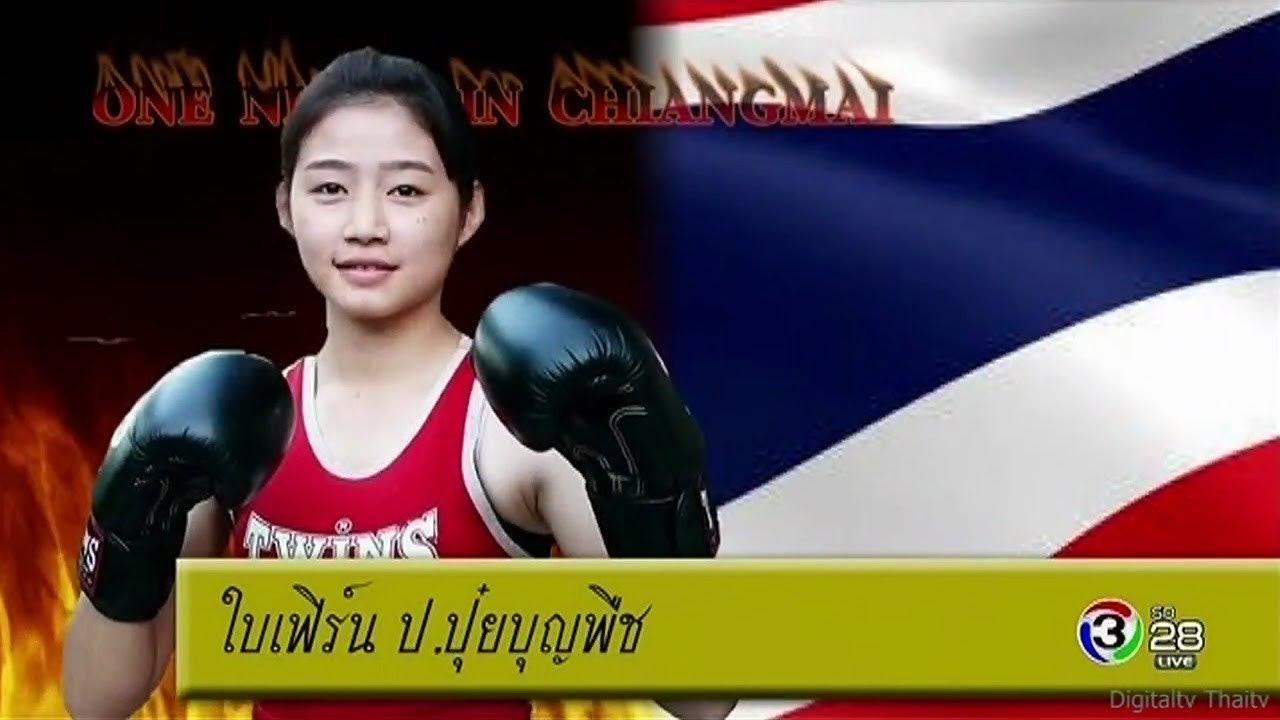 มวยไทยหญิงเชียงใหม่ ใบเฟิร์น ปุ๋ยบุญพืช VS Sylvia Vandam มวยไทยล่าสุด One Night In Chiang Mai https://youtu.be/DP8Dw-qFUMg