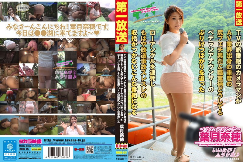 Bokep Jepang Jav MOND-047 Veteran Women Ana Cameraman Of TV Of Travel Program Becomes Severe And Ass Fetish Man's A Profession Really Like This Program Out Of Control Of The To Volley A Low Angle Broadcasting Accident Grazing Longer Does Not Stick That Followed The Just Puriketsu Of Veteran Announcer Born AV Industry Hen Hazuki Naho