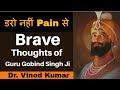 डरो नहीं Pain से - गुरु गोबिन्द सिंह जी के बहादुरी के विचार