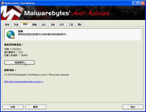 malewarebytes anti-malware-05