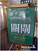 【澳門】如何搭車最方便 - 酒店、飯店接駁車(Shuttle Bus)路線攻略&教戰手冊(含2018/03最新規定)