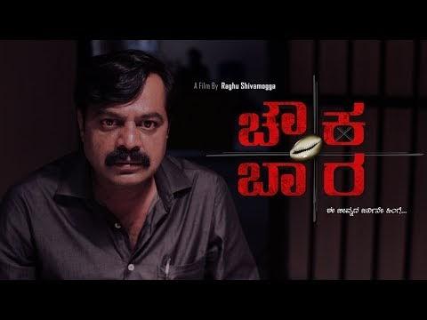 Chowkabara (2019) Kannada Movie |Star Cast & Crews | Kannada Short Movies | Karnataka State Award Movie