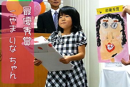 お父さんの絵作品コンクール最優秀賞