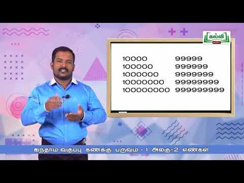 5th Maths எண்கள் 10, 000 மேற்பட்ட எண்கள் அலகு 2 Kalvi TV