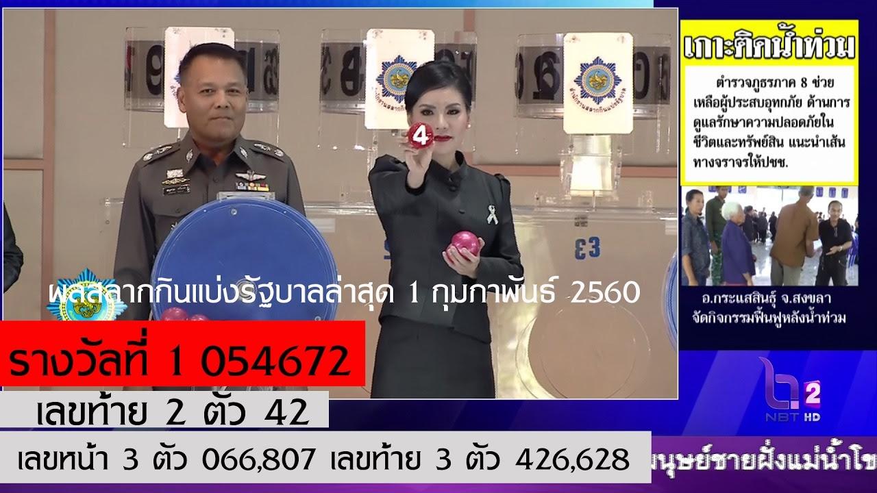ผลสลากกินแบ่งรัฐบาลล่าสุด 1 กุมภาพันธ์ 2560 [ Full ] ตรวจหวยย้อนหลัง 1 February 2016 Lotterythai HD http://dlvr.it/NGXB3r
