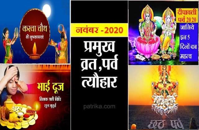 नवंबर 2020 : इस माह के त्यौहार, पर्व और शुभ मुहूर्त